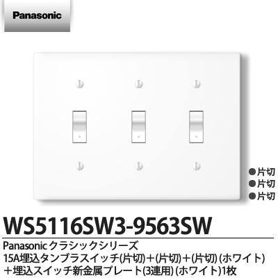 Panasonic クラシックシリーズ タンブラスイッチ プレート組み合わせセット パナソニッククラシックシリーズ 15A埋込タンブラスイッチ ホワイト + 片切 高価値 3連用 +埋込スイッチ新金属プレート 情熱セール 1枚WS5116SW3-9563SW