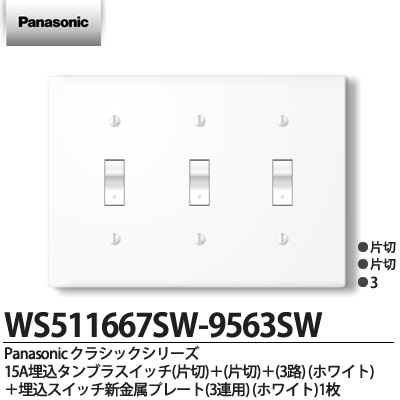 【Panasonic】パナソニッククラシックシリーズ(タンブラスイッチ・プレート組み合わせセット)15A埋込タンブラスイッチ(片切)+(3路)+(3路)(ホワイト)+埋込スイッチ金属プレート(3連用)(ホワイト)1枚WS511667SW-9563SW