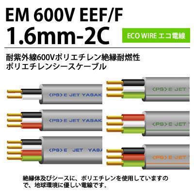 定番から日本未入荷 絶縁体及びシースにポリエチレンを使用し 地球環境のことを考慮した電線です エコ電線 耐紫外線600Vポリエチレン絶縁耐燃性ポリエチレンシースケーブル平形EM 未使用 600V 1.6-2C EEF F 10m
