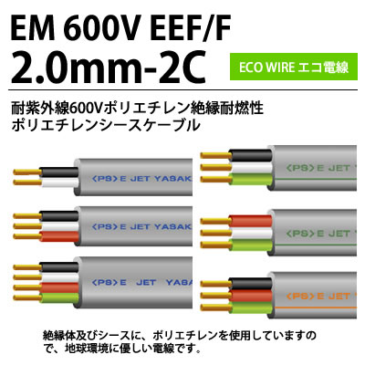 絶縁体及びシースにポリエチレンを使用し 地球環境のことを考慮した電線です 入荷予定 新作アイテム毎日更新 エコ電線 耐紫外線600Vポリエチレン絶縁耐燃性ポリエチレンシースケーブル平形EM 600V 1m切売り 100mまで EEF 2.0-2C F