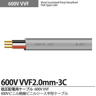 【VVFケーブル】600Vビニル絶縁ビニルシースケーブル平形VVFケーブル2.0mm×3芯 100m