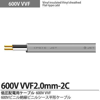 600V VVF 600Vビニル絶縁ビニルシース平形ケーブル サービス 切り売り VVFケーブル 600Vビニル絶縁ビニルシースケーブル平形VVFケーブル2.0mm×2芯低圧屋内配線用電源ケーブル 大好評です