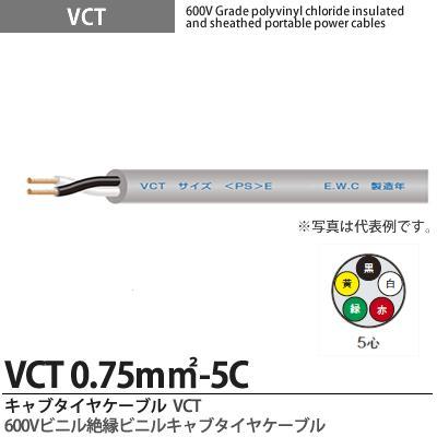 【VCT】600Vビニル絶縁ビニルキャブタイヤケーブルVCT 0.75㎟-5Cビニルシース色:グレー100m
