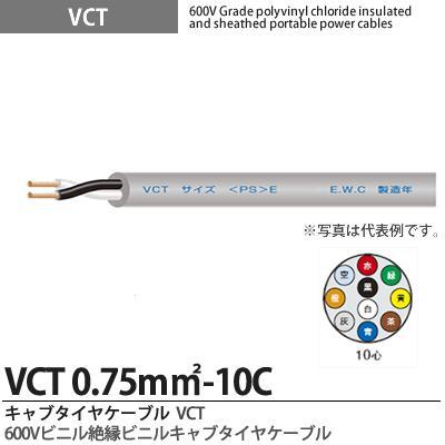 【VCT】600Vビニル絶縁ビニルキャブタイヤケーブルVCT 0.75㎟-10Cビニルシース色:グレー100m