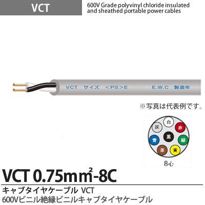 【VCT】600Vビニル絶縁ビニルキャブタイヤケーブルVCT 0.75㎟-8Cビニルシース色:グレー100m