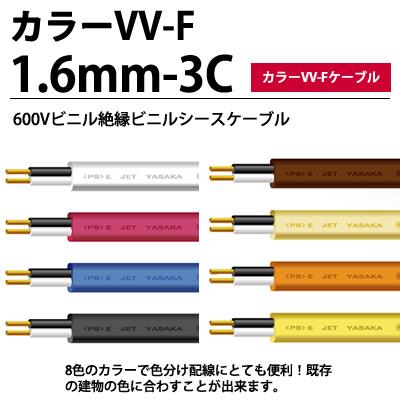 【カラーVV-Fケーブル】600Vビニル絶縁ビニルシースケーブル平形VVF 1.6mm-3C color 100m