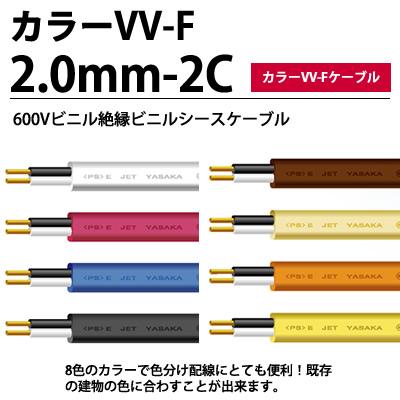 8色のカラーで色分け配線にとても便利 既存の建物の色に合わせることが出来ます 通信販売 直営ストア カラーVV-Fケーブル 600Vビニル絶縁ビニルシースケーブル平形VVF color 2.0mm-2C 切売り1m