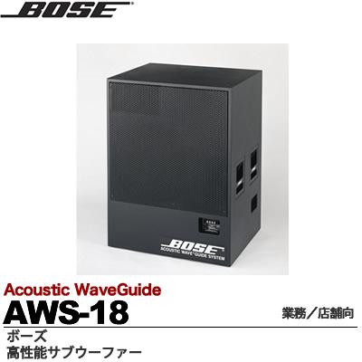【BOSE】ボーズAcoustic WaveGuide スーパーウーファー(1本)専用アクティブイコライザー別売売AWS-18メーカーお取り寄せ