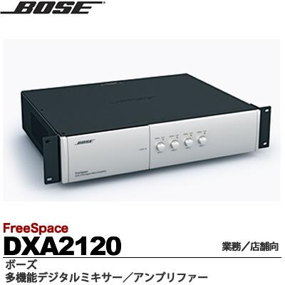 【BOSE】ボーズFreeSpace 多機能デジタルミキサー/アンプリファー(1台)DXA2120メーカーお取り寄せ