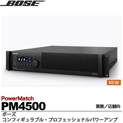 【BOSE】ボーズPowerMatchConfigurable Professional Power Amplifer4ch×500Wコンフィギュラル・プロフェッショナルパワーアンプ(1台)PM4500メーカーお取り寄せ