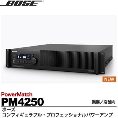 【BOSE】ボーズPowerMatchConfigurable Professional Power Amplifer4ch×500Wコンフィギュラル・プロフェッショナルパワーアンプ(1台)PM4250