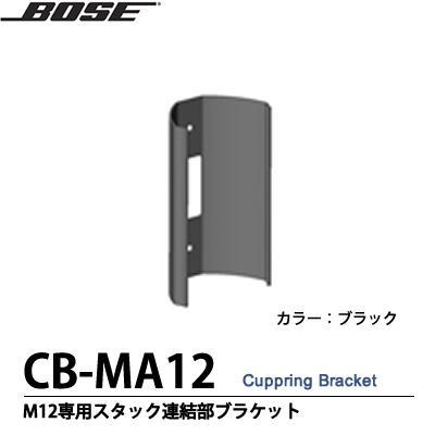 【BOSE】MA12専用スタック連結ラケットCB-MA12カラー:ブラック、ホワイト1個メーカーお取り寄せ