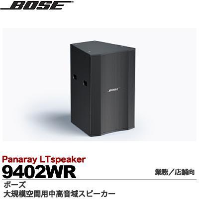 【BOSE【BOSE】Panaray】Panaray LT speaker大規模空間用中高音域スピーカー高域:3インチ(ボイスコイル径) LT・コンプレッションドライバー×1中域:11.5cmコーン型ドライバー×4カラー:ブラック1本9402WR, ベビースイミング:9345a977 --- pixpopuli.com