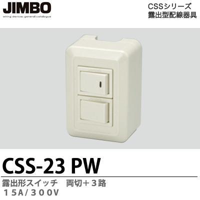 JIMBO 結婚祝い CSSシリーズ 露出形スイッチ PW CSSシリーズ配線器具CSSシリーズ適合器具露出形スイッチ両切 3路CSS-23 ストア