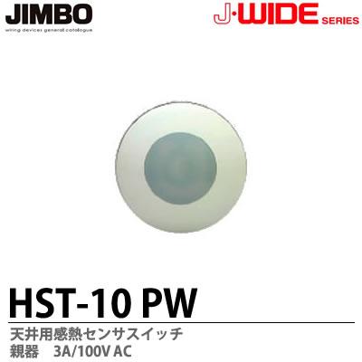 【JIMBO】J-WIDEシリーズ天井用感熱センサスイッチ親器HST-10(PW)