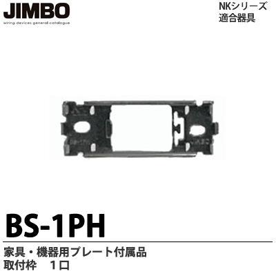 格安 価格でご提供いたします 家具 機器用プレート付属品 取付枠 NKシリーズ適合器具NKシリーズ取付枠取付枠1口BS-1PH JIMBO 最新号掲載アイテム