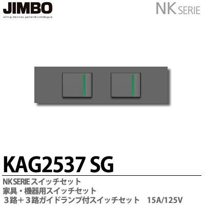 【JIMBO】NKシリーズ配線器具NKシリーズ適合器具3路+3路ガイドランプ付きスイッチセット色:ソリッドグレーKAG2537(SG)