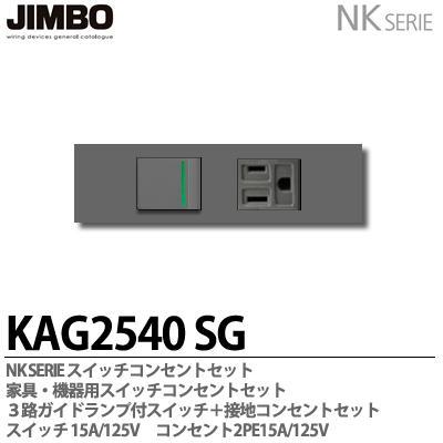 【JIMBO】NKシリーズ配線器具NKシリーズ適合器具3路ガイドランプ付きスイッチ+接地コンセントセット色:ソリッドグレーKAG2540(SG)