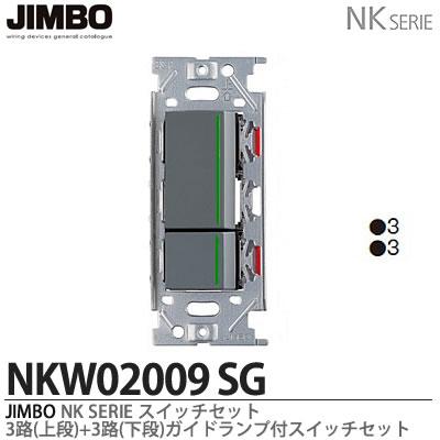 【JIMBO】NKシリーズ配線器具NKシリーズ適合器具3路ガイドランプ付スイッチダブルセットNKW02009(SG)