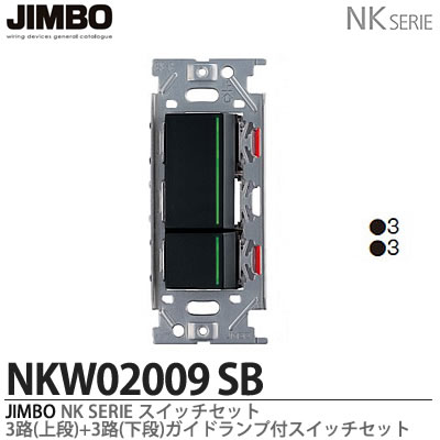 【JIMBO】NKシリーズ配線器具NKシリーズ適合器具3路ガイドランプ付きスイッチダブルセットNKW02009(SB)