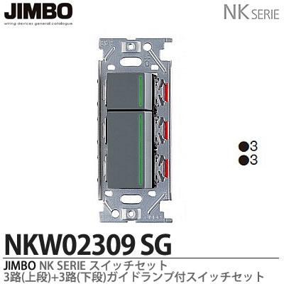 【JIMBO】NKシリーズ配線器具NKシリーズ適合器具3路ガイドランプ付スイッチダブルセットNKW02309(SG)