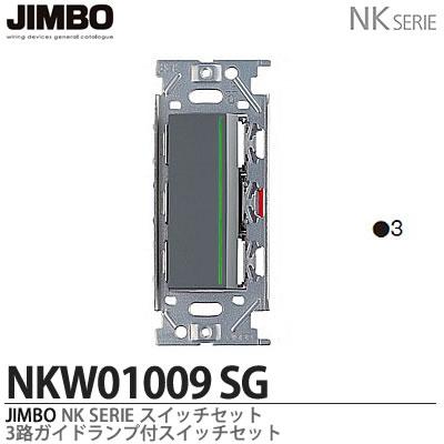 【JIMBO】NKシリーズ配線器具NKシリーズ適合器具3路ガイドランプ付スイッチシングルセットNKW01009(SG)