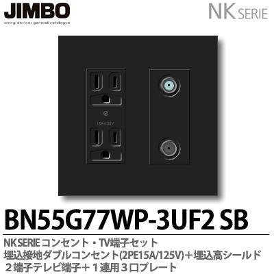 【JIMBO】NKシリーズコンセント・TV端子・プレート組合わせセット埋込接地ダブルコンセント(2PE15A/125V)+埋込高シールド2端子テレビ端子(10~3224MHz)+2連用(3口+3口)プレート色:ソフトブラックBN55G77WP-3UF2 SB