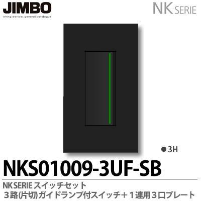 【JIMBO】NKシリーズスイッチ・プレート組合わせセット3路(片切)ガイドランプ付スイッチシングルセット+1連用3口プレート色:ソフトブラックNKS01009-3UF-SB