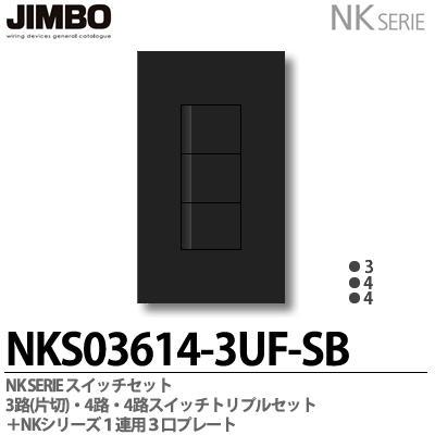 【JIMBO】NKシリーズスイッチ・プレート組合わせセット3路(片切)・4路・4路スイッチトリプルセット+1連用3口プレート色:ソフトブラックNKS03614-3UF-SB
