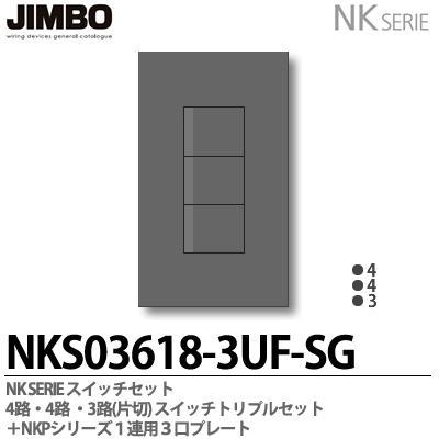 【JIMBO】NKシリーズスイッチ・プレート組合わせセット4路・4路・3路(片切)スイッチトリプルセット+1連用3口プレート色:ソリッドグレーNKS03618-3UF-SG