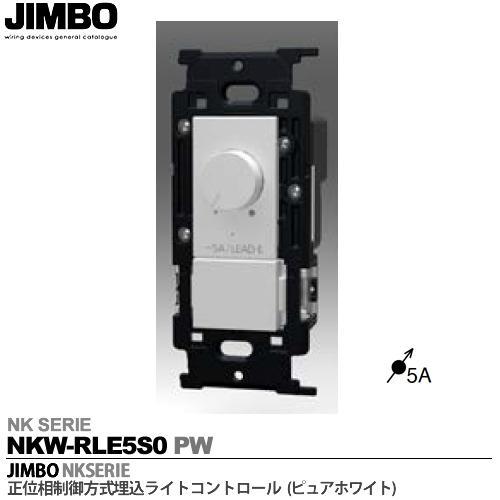 【JIMBO】NKシリーズ配線器具NKシリーズ適合器具正位相制御方式ライトコントロールNKW-RLE5S0 PW色:ピュアホワイト(PW)