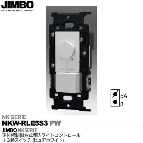 【JIMBO】NKシリーズ配線器具NKシリーズ適合器具正位相制御方式ライトコントロール+3路スイッチNKW-RLE5S3 PW色:ピュアホワイト(PW)
