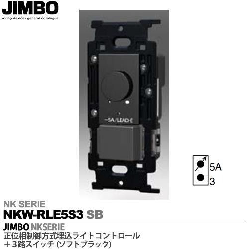 【JIMBO】NKシリーズ配線器具NKシリーズ適合器具正位相制御方式ライトコントロール+3路スイッチNKW-RLE5S3 SB色:ソフトブラック(SB)