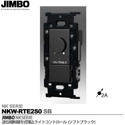 【JIMBO】NKシリーズ配線器具NKシリーズ適合器具逆位相制御方式埋込ライトコントロールNKW-RTE2S0 SB色:ソフトブラック(SB)