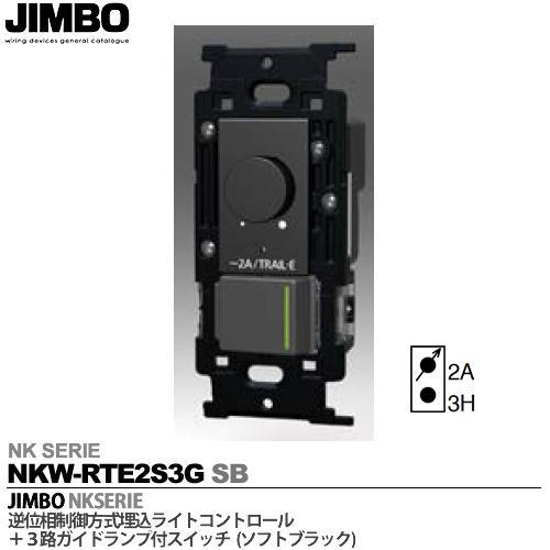 【JIMBO】NKシリーズ配線器具NKシリーズ適合器具逆位相制御方式埋込ライトコントロール+3路ガイドランプ付きスイッチNKW-RTE2S3G SB色:ソフトブラック(SB)