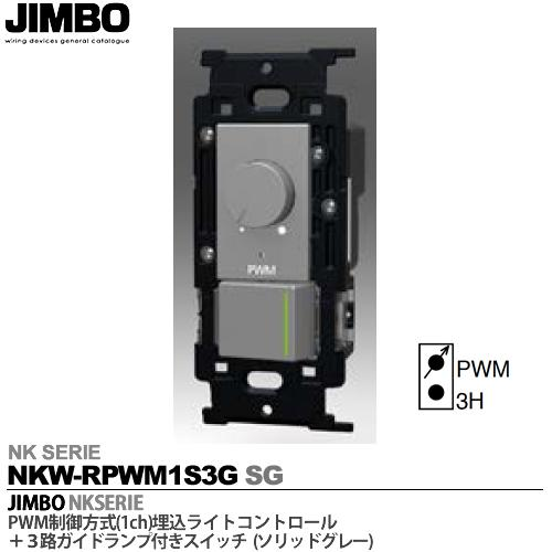 【JIMBO】NKシリーズ配線器具NKシリーズ適合器具PWM制御方式(1ch)埋込ライトコントロール+3路ガイドランプ付きスイッチNKW-RPWM1S3G SG色:ソリッドグレー(SG)