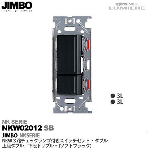 【JIMBO】NKシリーズ配線器具3路チェックランプ付スイッチセットダブルNKW02012(SB)色:ソフトブラック