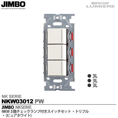 【JIMBO】NKシリーズ配線器具3路チェックランプ付スイッチセットトリプルNKW03012(PW)色:ピュアホワイト