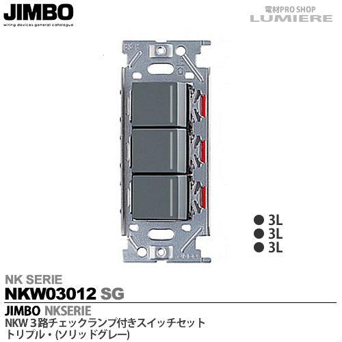 【JIMBO】NKシリーズ配線器具3路チェックランプ付スイッチセットトリプルNKW03012(SG)色:ソリッドグレー