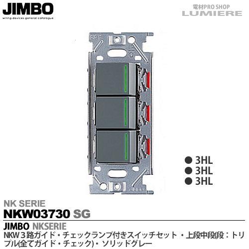 【JIMBO】NKシリーズ配線器具3路ガイド・チェックランプ付スイッチセットトリプルNKW03730(SG)色:ソリッドグレー