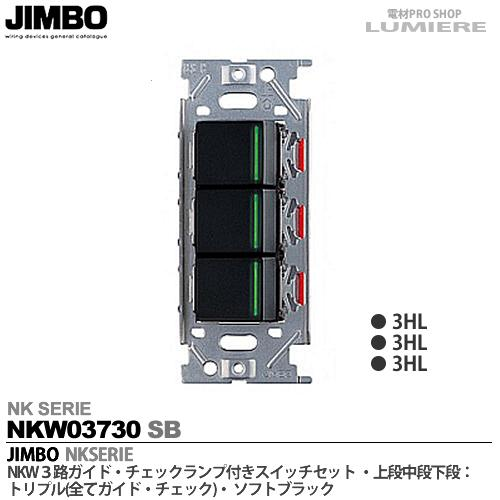 【JIMBO】NKシリーズ配線器具3路ガイド・チェックランプ付スイッチセットトリプルNKW03730(SB)色:ソフトブラック