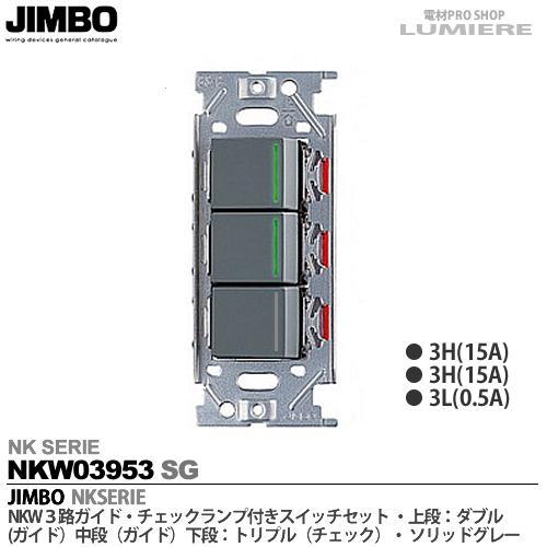 【JIMBO】NKシリーズ配線器具3路ガイド・チェックランプ付スイッチセットトリプルNKW03953(SG)色:ソリッドグレー