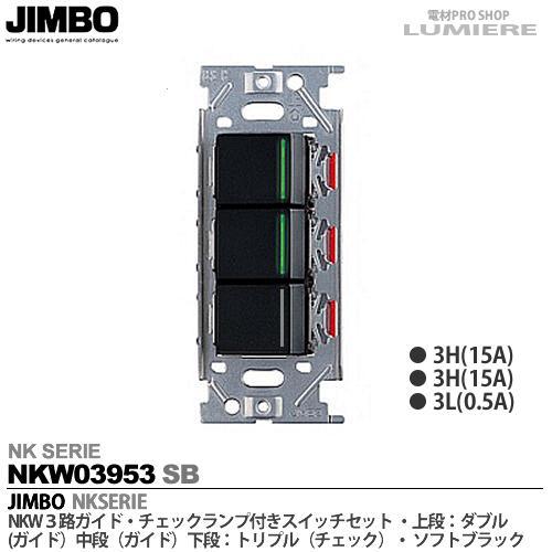 【JIMBO】NKシリーズ配線器具3路ガイド・チェックランプ付スイッチセットトリプルNKW03953(SB)色:ソフトブラック