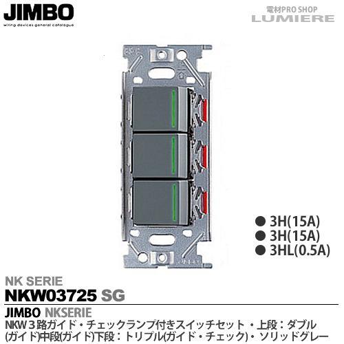 【JIMBO】NKシリーズ配線器具3路ガイド・チェックランプ付スイッチセットトリプルNKW03725(SG)色:ソリッドグレー