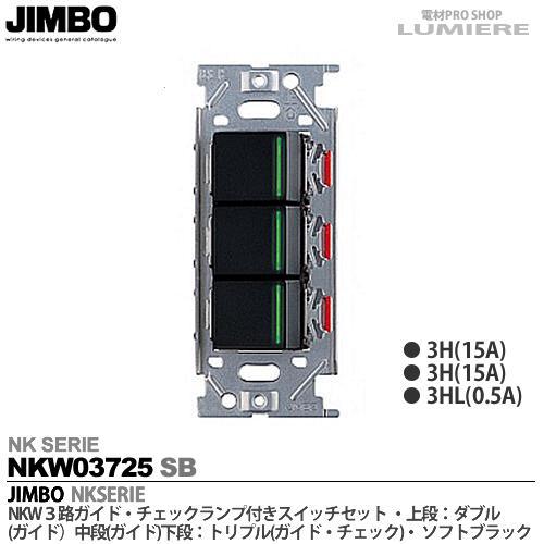 【JIMBO】NKシリーズ配線器具3路ガイド・チェックランプ付スイッチセットトリプルNKW03725(SB)色:ソフトブラック