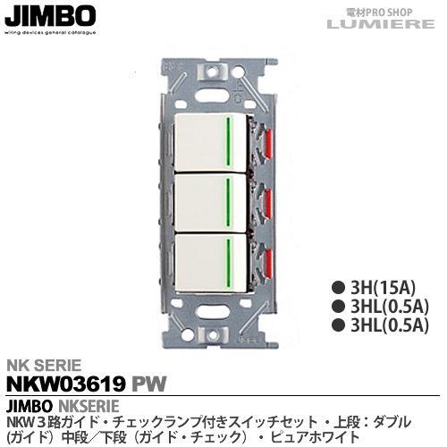 【JIMBO】NKシリーズ配線器具3路ガイド・チェックランプ付スイッチセットトリプルNKW03619(PW)色:ピュアホワイト