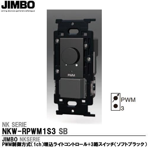 【JIMBO】NKシリーズ配線器具NKシリーズ適合器具PWM制御方式(1ch)埋込ライトコントロール+3路スイッチNKW-RPWM1S3 SB色:ソフトブラック(SB)