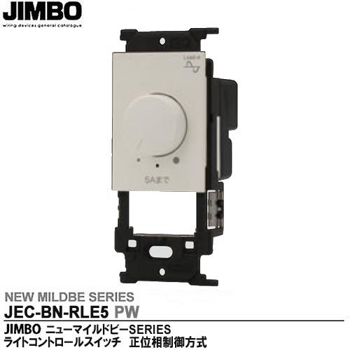 【JIMBO】ニューマイルドビーシリーズライトコントロールスイッチ LED照明対応形調光範囲設定機能付正位相制御方式白熱灯および白熱灯用調光器対応形照明器具用JEC-BN-RLE5(PW)
