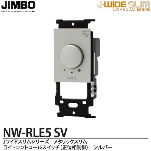 【JIMBO】神保電器J-WIDE SLIMシリーズメタリックスリム適合器具ライトコントロールスイッチ LED照明対応形正位相制御方式NW-RLE5(SV)