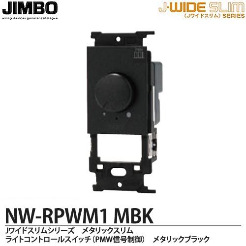 【JIMBO】神保電器J-WIDE SLIMシリーズメタリックスリム適合器具ライトコントロールスイッチ LED照明対応形PWM信号制御方式NW-RPWM1(MBK)